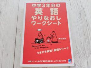 英語学習の本